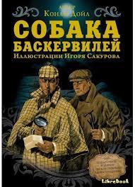 Читать бесплатно электронную книгу <b>Собака Баскервилей</b> (The ...