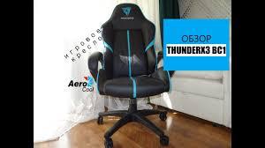 Обзор на игровое компьютерное <b>кресло THUNDER X3</b>|<b>BC1</b> ...