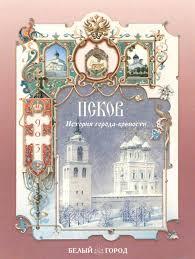 <b>Наталия Соломко</b>, книга <b>Псков</b>. <b>История</b> города-крепости ...