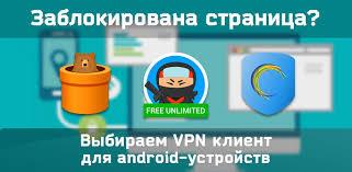 Выбираем VPN клиент для android-устройств: Tunnel Bear ...