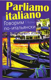 Томмазо <b>Буэно</b>. <b>Говорим по-итальянски</b> (Parliamo italiano) 3 книги ...