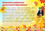 Поздравления с новым годом работников детского сада