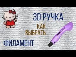 ABS и PLA <b>пластики для 3D-ручки</b> - YouTube