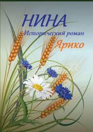 Нина - купить книгу в интернет магазине Ridero