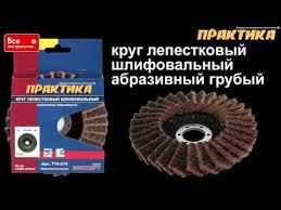 Круги <b>лепестковые</b> полировальные <b>Практика</b> (компания ...