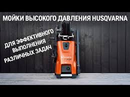 <b>Мойка высокого давления HUSQVARNA</b> PW 235R (9676775-01 ...