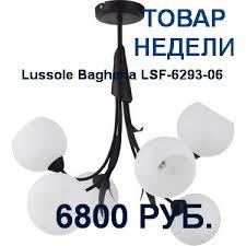 Купить <b>потолочная люстра globo</b> ticon <b>15266</b>-<b>5d</b> по выгодной ...