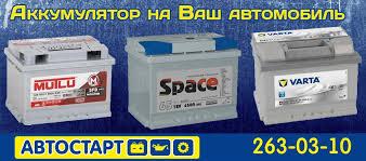 Аккумулятор <b>Space</b> 6СТ-110 VLA п.п. Asia 135D31R купить Уфа ...