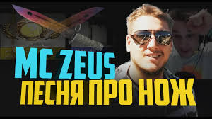 ZEUS - ПЕСНЯ ПРО <b>НОЖ</b> (FEAT. GABE NEWELL) / <b>KNIFE</b> SONG ...