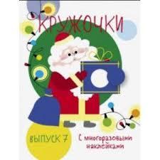 <b>Детские</b> Книги Издательство <b>Стрекоза</b> Кружочки Мои Первые ...