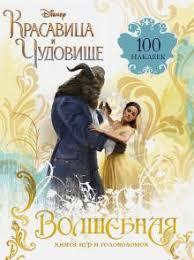 """Волшебная книга <b>игр</b> и головоломок """"<b>Красавица и Чудовище</b>"""""""