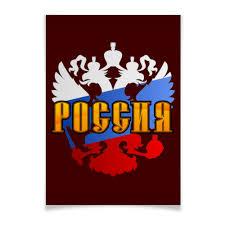 "Плакат A3(29.7x42) ""Россия"" #1471245 от gopotol - <b>Printio</b>"