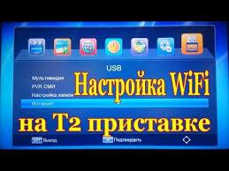 Настройка WiFi на T2 приставке, просмотр YouTube на Т2 ...