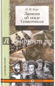 """Книга: """"Записки об осаде <b>Севастополя</b>"""" - <b>Николай Берг</b>. Купить ..."""