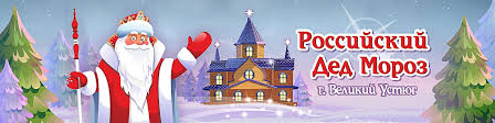 Российский <b>Дед Мороз</b> | ВКонтакте