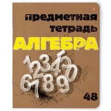 <b>тетрадь предметная</b> 48л Алгебра Крафт 7-48-990/09 <b>Альт</b> купить ...