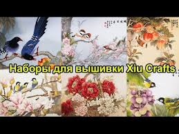 <b>Наборы</b> фирмы <b>Xiu</b> Crafts (обзор каталога) - YouTube