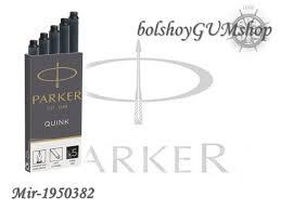 <b>Картридж чернильный Parker</b> для перьевой ручки / чёрный / mir ...