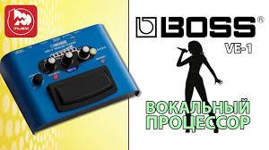 <b>Вокальный процессор BOSS</b> VE-1 Vocal Echo - YouTube