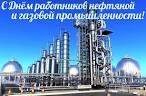 День газовой промышленности открытка