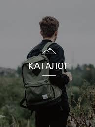 Купить <b>рюкзак</b>, туристическое снаряжение СПб