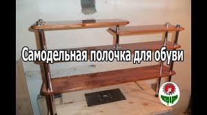 DIY - КРАСИВАЯ <b>ПОЛОЧКА ДЛЯ ОБУВИ</b> !!! СМОТРИ ЭТО ВИДЕО ...