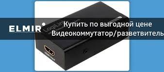 Видеокоммутатор/разветвитель HDMI <b>Xiaomi HAGiBiS</b> Bi ...