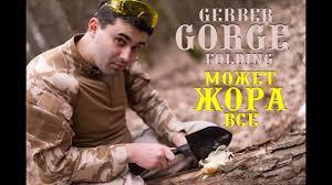 Жора может все. Расходимся - Обзор <b>Gerber Gorge</b> Folding ...