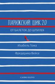 """Книга """"Парижский шик 2.0: от балеток до шпилек. Секретное ..."""