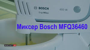 <b>Миксер Bosch MFQ36460</b> - YouTube