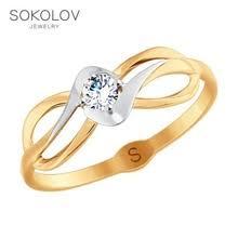 <b>Кольцо SOKOLOV из золота</b> с фианитом - купить недорого в ...