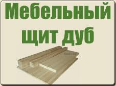 <b>Мебельный щит</b>. Клееные <b>мебельные щиты</b> оптом и в розницу.