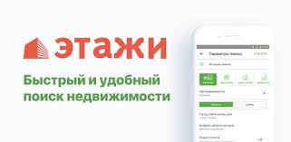 Этажи: квартиры, новостройки, ипотека - Apps on Google Play