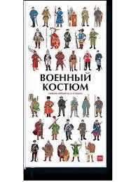 <b>Военный костюм сквозь времена</b> и страны Издательство Манн ...