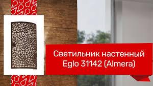<b>Светильник настенный EGLO</b> 31142 (<b>EGLO</b> 89115 <b>ALMERA</b>) обзор