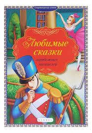 <b>Книга</b> любимые Сказки Зарубежных писателей <b>Феникс</b> 4289 ...