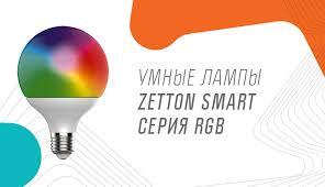 <b>Комплекты умных ламп</b> - в подарок