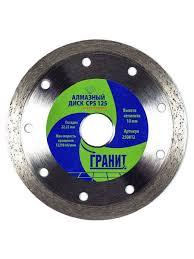 <b>Диск алмазный</b> по керамике <b>125 мм</b> для УШМ (болгарки ...