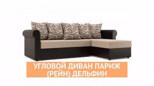<b>Угловой диван Париж</b> (<b>Рейн</b>) - «Много Диванов» - YouTube