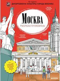 <b>Москва</b>. <b>Раскраска</b>-<b>путеводитель</b> Издательство <b>CLEVER</b> ...