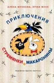<b>Приключения Стремянки</b> и Макаронины