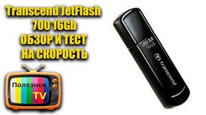 <b>Transcend</b> JetFlash 700 <b>16Gb</b> ОБЗОР И ТЕСТ НА СКОРОСТЬ ...