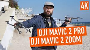 Обзор <b>Dji</b> Mavic Pro 2 и <b>Mavic 2</b> Zoom. Тест авто режимов ...