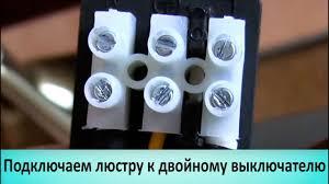 Как подключить <b>люстру</b>. Как соединить провода (044)360-50-41 ...