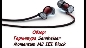 Обзор: гарнитура <b>Sennheiser Momentum M2 IEI</b> Black - YouTube