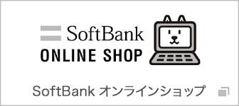 「ソフトバンクオンラインショップ」の画像検索結果