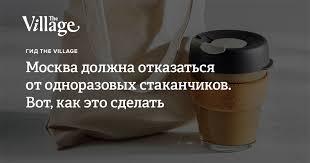 Москва должна отказаться от одноразовых стаканчиков. Вот как ...