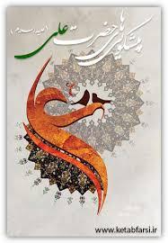 نتیجه تصویری برای اخبار غیبی حضرت علی
