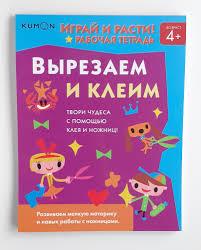 Играй и расти! <b>Вырезаем и</b> клеим - Vilki Books