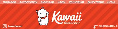Оригинальные Подарки. Пермь <b>Kawaii Factory</b> | ВКонтакте